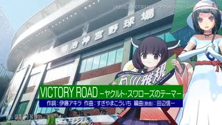 【AIきりたん】VICTORY ROAD-ヤクルト・スワローズのテーマ-【AI謡子】