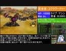 メタルマックス3 ほぼナースソロ縛り 第十四話「難敵?!スクラヴードゥー」