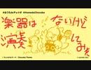 【異色演奏】1人 dakedo 6人 de チョコボ