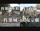 杵築城下町、杵築城、臼杵城を巡る