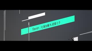 favor / 七海太輔 ft.初音ミク