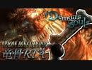 【Demon's souls】デモンズソウル竜骨RTA in 57:43 part3/ 3【ゆっくり】