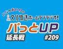 【延長戦#209】かな&あいりの文化放送ホームランラジオ! パっとUP