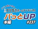 【第237回】かな&あいりの文化放送ホームランラジオ! パっとUP