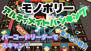 フクハナのボードゲーム紹介 No.445『モノポリー アルティメイトバンキング』