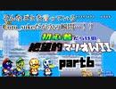 初心者だらけの絶望的マリオWii #6【NewスーパーマリオブラザーズWii4人実況プレイ】