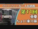 ゆかりさんと行く人民鉄路#11「重慶ちょい乗り旅」【VOICEROID旅行】