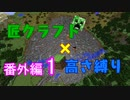 【minecraft】匠クラフト×高さ縛り 番外編1【ゆっくり実況】