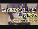 【ゆっくり】エロゲ店舗特典紹介 -覚えログs-【 2020年05月版(Ver 1.00)】
