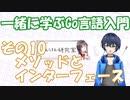 一緒に学ぶGo言語入門 ~その10:メソッドとインターフェース(中編)~