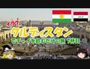 イラク・クルディスタンでチャイを飲むだけの旅 7杯目 スイーツ&チャイ&夕景&面白い出会い
