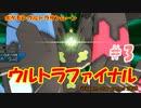 【ポケモンUSUM】伝説!ウルトラファイナル対戦動画#3