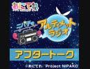 「ニパ子のアルティメットラジオ」第11回 アフタートーク