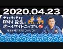 岡村隆史 問題発言・Takashi Okamura Controversial Statement