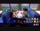 【ポケモンシールド】シュートスタジアムを目指して【ひんし禁止、リセット禁止】#41