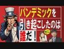 【教えて!ワタナベさん】世界からの「怒り」=「損害賠償1京円」-パンデミックを引き起こしたのは誰だ![R2/5/2]