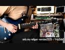 【御坂美琴 生誕祭2020】only my railgun -version2020-/fripSide ギター弾いてみた