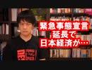 安倍政権は日本経済を滅ぼすつもりなのか?緊急事態宣言は全国一律で延長へ…