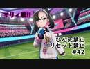【ポケモンシールド】決戦!マリィ!【ひんし禁止、リセット禁止】#42