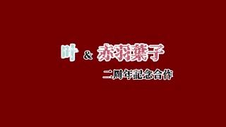 【二周年記念】叶&赤羽葉子合作2020【叶え葉おめでとうの儀】