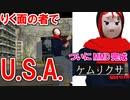 【MMDケムリクサ】りく面の者でU.S.A.