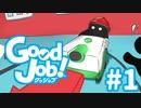【Good Job!】今日から俺も社会人 レポート1