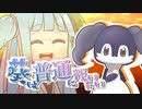 【VOICEROID実況プレイ】葵は普通に戦いたい その2【ポケモン剣盾】