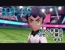 【ポケモンシールド】永遠のライバル、ホップ!【ひんし禁止、リセット禁止】#43