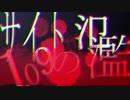 【SCP手描き】109号区の氾濫