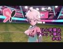 【ポケモンシールド】復活のB【ひんし禁止、リセット禁止】#45