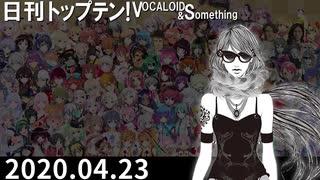 日刊トップテン!VOCALOID&something【日刊ぼかさん2020.04.23】