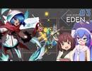 現役女子小学生が遊ぶ『One Step From Eden』part3【VOICEROID実況】