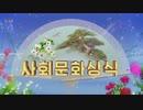 【☎朝鮮中央テレビ】主婦の時間(?)オープニング【マダム】(2020年4月)