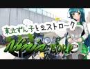 【Ninja150RR】東北ずん子と2ストローク