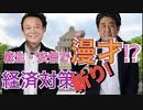 安倍総理と麻生太郎の真似でコントをやってみた!