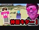 【マインムラフト】神回過ぎる!メッサムラムラ!変な意味だよ【オナキンのマイムラ実況 Part33時間7分】