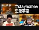 桃山商事#32前編【#stayhomeの恋愛事変】