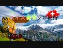 【ゆっくり】スイス絶景ソロ紀行 part23 ~絶景!アルメントフーベル ~【旅行】