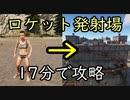 【rust】ワイプダッシュ!!17分でロケット発射場を攻略する方法
