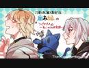 【刀剣乱舞】腐れ縁で「つぐのひ」猫編【偽実況】