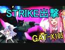 【ガンオン・エールストライクガンダム】琴葉姉妹の成り上がり2nd #2
