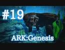 【ARK Genesis】動く島!?超巨大陸亀メガケロンをテイム!【Part19】【実況】
