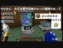 マイクラ 1.12.1 でポケモン実況!!part2
