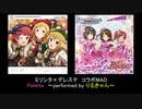 ミリシタ×デレステ コラボMAD『Palette ~performed by りるきゃん~』