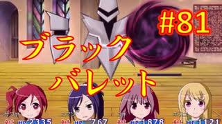 sakiquest3 #81:咲RPGを「咲-saki-」好きが全国編の話をしながらゆっくり実況(初見プレイ)