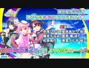 特別配信ラジオ「オンゲキ 春のファンまつり♡」2020年5月2日