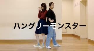 【30×にこ】ハングリーモンスター 踊ってみた【コラボ】