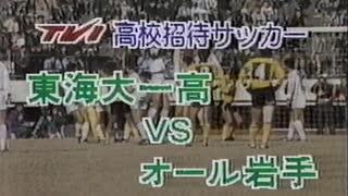 平成3年~昭和62年のGW付近に岩手で放送されたCM