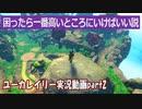 【バンカズのDNAを継承!?】ユーカレイリー 実況動画Part2