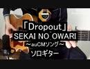 """【ソロギター】SEKAI NO OWARI(セカオワ)「Dropout」をアコギで弾いてみた(au三太郎シリーズ""""5G""""CMソング)"""